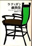ラティガン戯曲集 (1967年) (原書房・100冊選書)