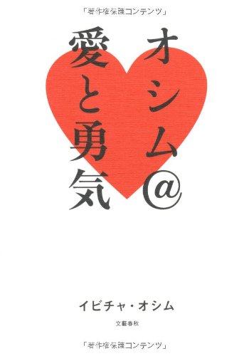 oshimu-attomaiku-ai-to-yuiki
