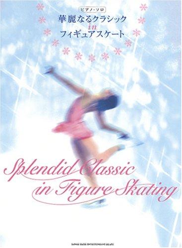 ピアノソロ 華麗なるクラシック in フィギュアスケート (ピアノ・ソロ)