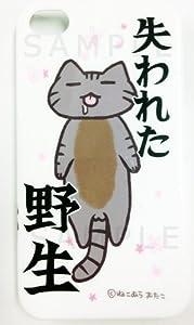 にゃんこ型 icat iPhone4/iPhone4S カバー 【失われた野生】