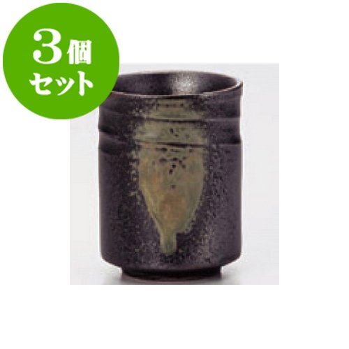 3 piece set long Cup bizen style cut of Cup [6.2 x 8.3 cm] ryokan ryotei Japanese instrument food store commercial
