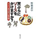 天ぷらにソースをかけますか? ― ニッポン食文化の境界線