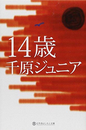 14�� (���ˤ褷���ʸ��)