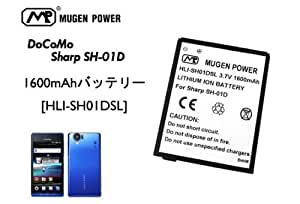 MUGEN POWER Docomo AQUOS PHONE SH-01D用スタンダード大容量バッテリー【MugenPower】HLI-SH01DSL