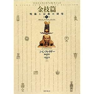 金枝篇—呪術と宗教の研究〈5〉アドニス、アッティス、オシリス