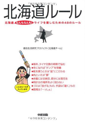 北海道ルール