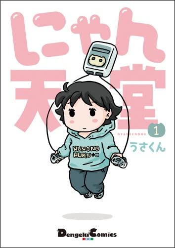にゃん天堂 (1) (電撃コミックスEX)