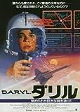 ダリル [VHS]