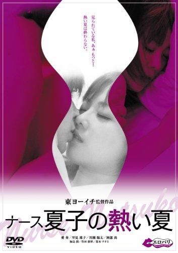 ナース夏子の熱い夏 [DVD]