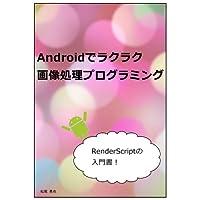 Androidでラクラク画像処理プログラミング