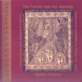 ton-gennon-tzai-tis-lambris-traditional-cypriot-xmas-easter-songs