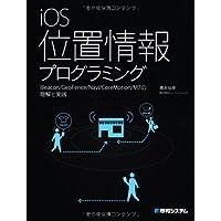 iOS位置情報プログラミング—iBeacon/GeoFence/Navi/CoreMotion/M7の理解と実践