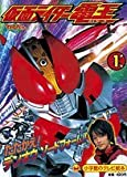 仮面ライダー電王 1(たたかえ!デンオウソードフ (小学館のテレビ絵本シリーズ)