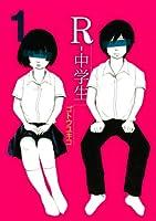 R-中学生(1)