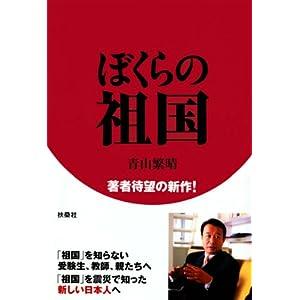 ぼくらの祖国 (扶桑社BOOKS)