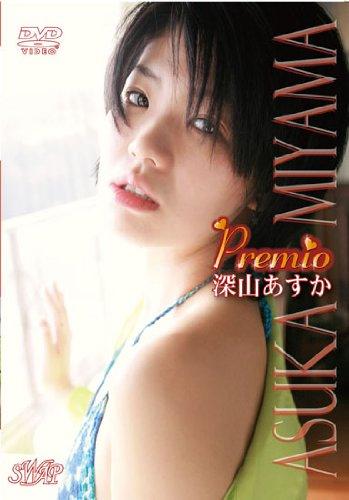 深山あすか PREMIO [DVD]