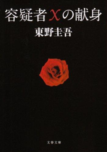 容疑者Xの献身 (文春文庫)