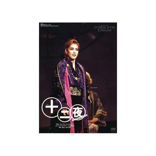 宝塚歌劇 復刻版DVD 『十二夜』-またはお望みのもの-