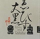 ゑびす大黒―笑顔の神さま (INAX BOOKLET)