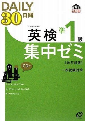 英検準1級DAILY30日間集中ゼミCD付(改訂新版) (旺文社英検書)