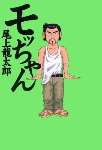 モッちゃん(1)