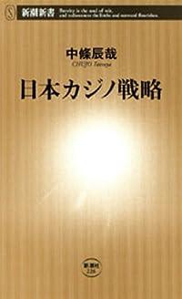 日本カジノ戦略(新潮新書)
