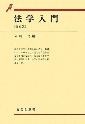 法学入門 (有斐閣双書)