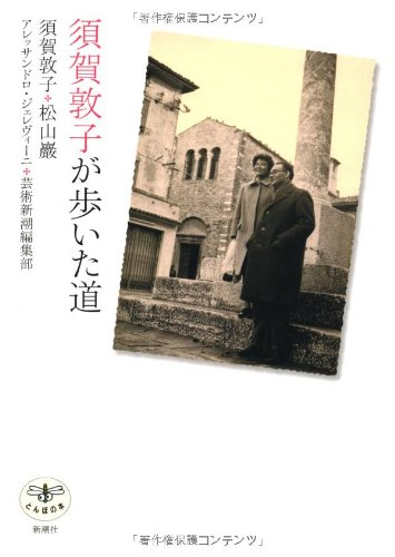 とんぼの本 須賀敦子が歩いた道