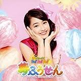 【Amazon.co.jp限定】夢ふうせん (限定盤)(数量限定特典DVD Type-E付)