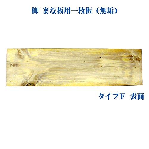 柳(やなぎ) 一枚板 まな板 114.8cm×31.2cm 一品物・無垢 TypeF