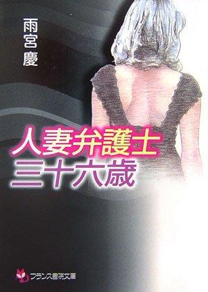 [雨宮慶] 人妻弁護士・三十六歳