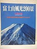 富士山風光200景―日々刻々と変化する富士山の撮影ポイントとガイド (日本カメラMOOK)