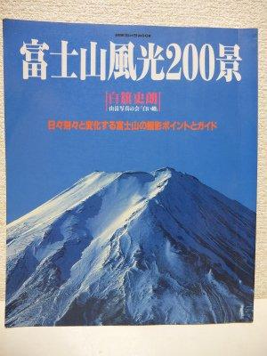 富士山風光200景