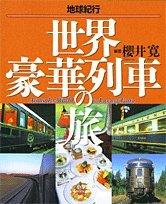 traveling-around-the-world-luxury-train-green-mook-earth-journey-2001-isbn-4091020550-japanese-impor