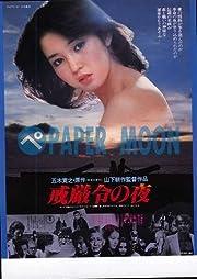 【映画チラシ】戒厳令の夜・樋口可南子//邦・カ