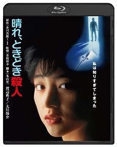 晴れ、ときどき殺人  ブルーレイ [Blu-ray]