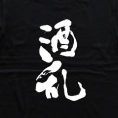 酒乱 書道家が書く漢字Tシャツ サイズ:S 黒Tシャツ 前面プリント