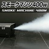スモークマシーン400W  レーザー・照明の演出にかかせないフォグマシン