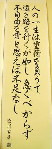 「徳川家康」遺訓掛け軸風ポスター