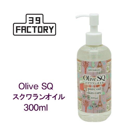 39FACTORY スクワラン オリーブ 300ml