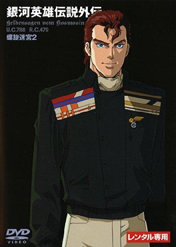 銀河英雄伝説外伝 螺旋迷宮 2
