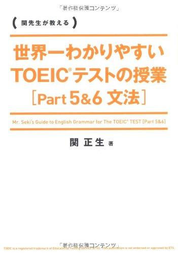 世界一わかりやすい TOEICテストの授業[Part 5&6 文法] -