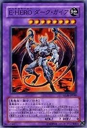 遊戯王カード 【 E-HERO ダーク・ガイア 】 GLAS-JP040-SR 《グラディエーターズ・アサルト》