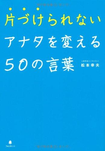 片づけられないアナタを変える50の言葉 松本幸夫