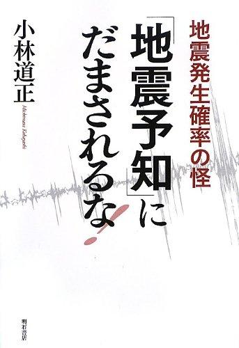 「地震予知」にだまされるな! 地震発生確率の怪