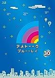 アメトーーク! ブルーーレイ30(特典なし) [Blu-ray]