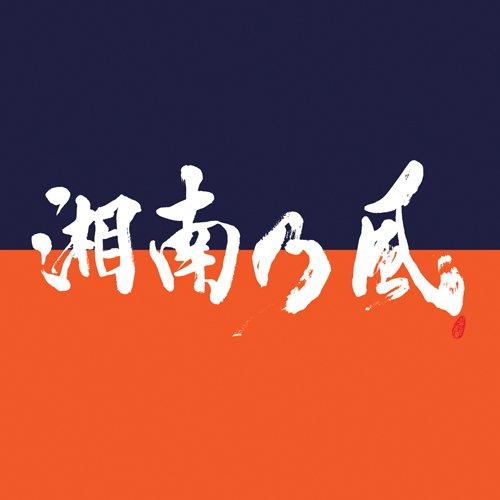 湘南乃風 ~COME AGAIN~(通常盤)2CD