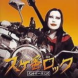スケ番ロック(初回)(DVD付)