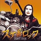 スケ番ロック(初回)(DVD付)()