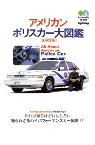 アメリカン・ポリスカー大図鑑   エイ文庫 (027)
